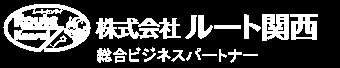 ルート関西| 姫路のバイク便、緊急輸送、即日配達